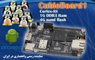 Cubieboard1 کوبی برد تک هسته ای