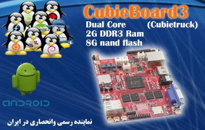 CubieBoard3 کوبی تراک CubieTruck