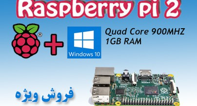 Raspberry Pi2 سازگار با ویندوز ۱۰ رسید!